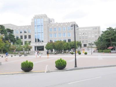 高麗大学 (10)