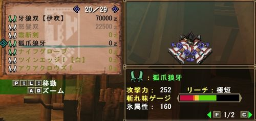 イベ犬~双剣