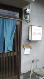 SO-AN入口