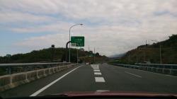 松山自動車道