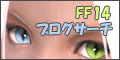 http://mmoblog.jp/ff14/
