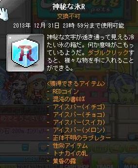 Maple131218_144402.jpg