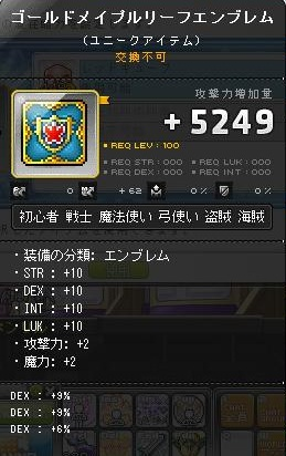 Maple131227_203416.jpg