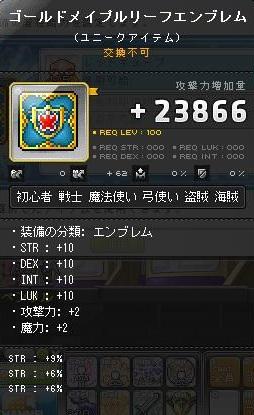 Maple131227_203515.jpg