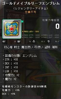 Maple131227_220209.jpg