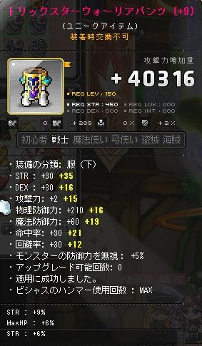 Maple131227_220217.jpg