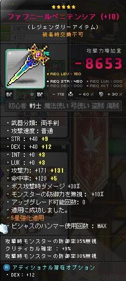 Maple131227_220220.jpg