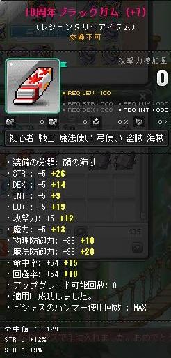 Maple131227_221534.jpg