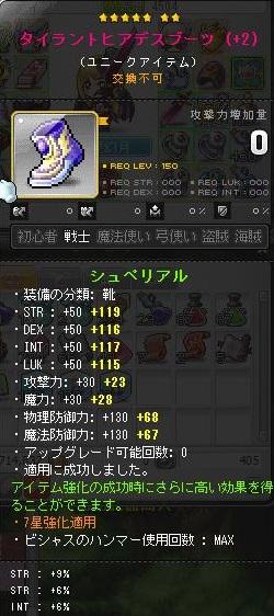 Maple131228_221621.jpg