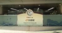 京都駅まで_2011_10_07