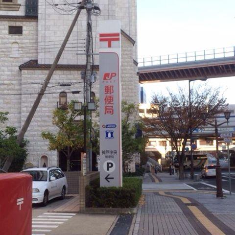 郵便 神戸 局 中央