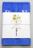 大福タオル1_1