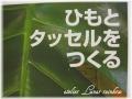 93趣味のカリレッスン-07