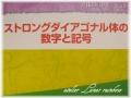 95趣味のカリレッスン-03