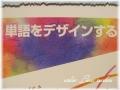 96趣味のカリレッスン-05