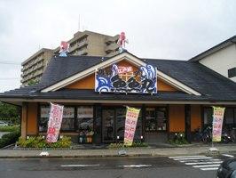 回転寿司 魚魚丸のお店の外観