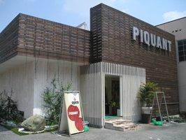 PIQUANT(ピクァント)のお店の外観
