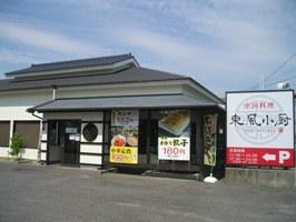 東風小厨(とんぷうしょうちゅう)のお店の外観