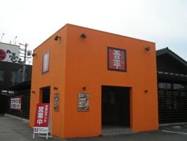 とりあえず吾平 岡崎上和田店のお店の外観