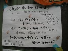 長縄広紀さんのクラッシックギターライブのちらし