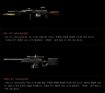new_reward_weaponss.png