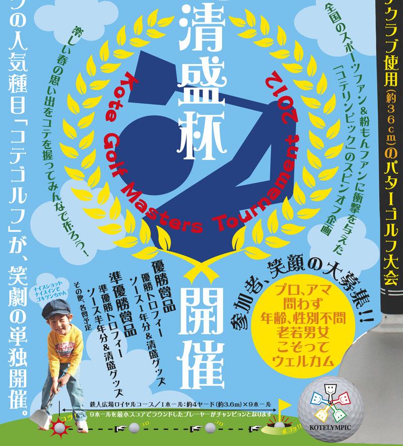 golf-hp_02_20120524222313.jpg
