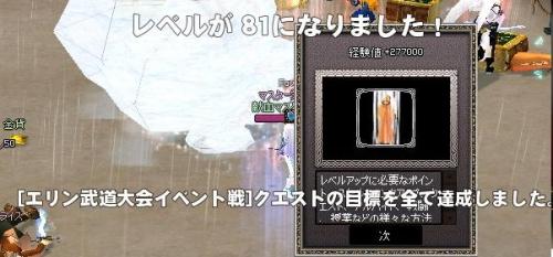 mabinogi_2013_12_11_008.jpg