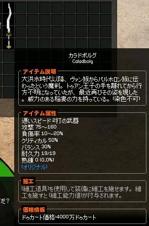 mabinogi_2013_12_11_009.jpg