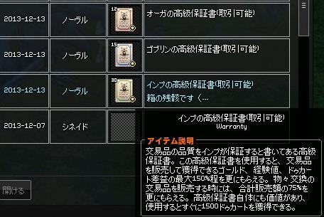 mabinogi_2013_12_13_003.jpg