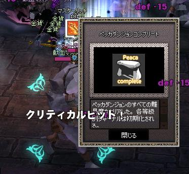 mabinogi_2013_12_14_013.jpg