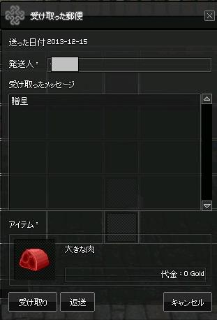 mabinogi_2013_12_14_016.jpg