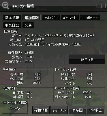 mabinogi_2013_12_18_001.jpg