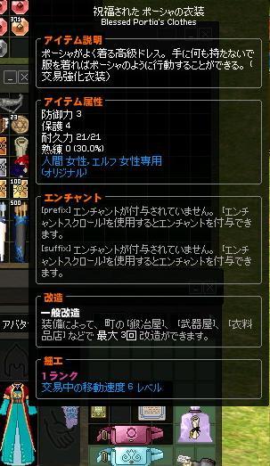 mabinogi_2013_12_18_010.jpg