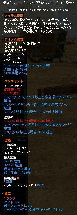 mabinogi_2013_12_18_011.jpg
