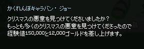 mabinogi_2013_12_18_013.jpg