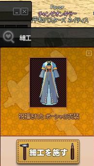 mabinogi_2013_12_19_005.jpg