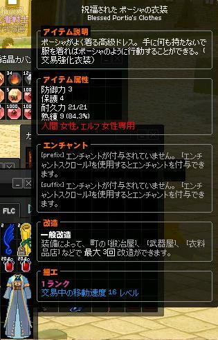 mabinogi_2013_12_19_007.jpg