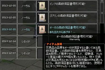 mabinogi_2013_12_19_018.jpg