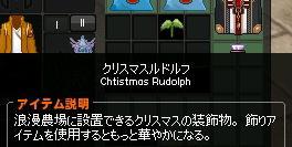 mabinogi_2013_12_23_003.jpg