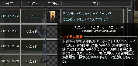 mabinogi_2013_12_23_015.jpg