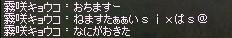 mabinogi_2011_08_20_005.jpg