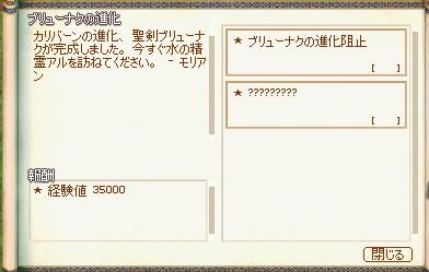 mabinogi_2011_08_21_001.jpg
