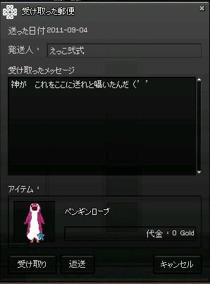 mabinogi_2011_09_05_001.jpg