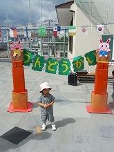 2010.9.24mirai運動会 003