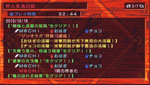 20101206GC2.jpg