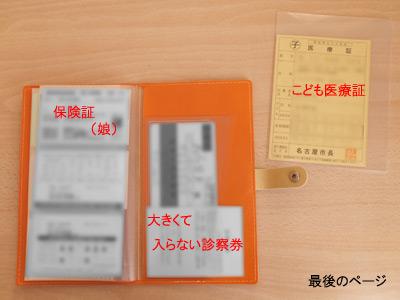 保険証と診察券の収納