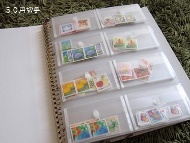 切手の収納