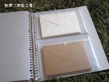 封筒の収納