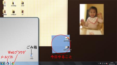 デスクトップ壁紙効率