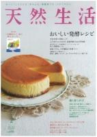2013-12-20天然生活表紙 (283x400)